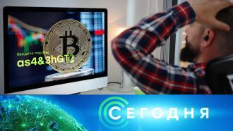 13 января 2021 года. 16:00.13 января 2021 года. 16:00.НТВ.Ru: новости, видео, программы телеканала НТВ