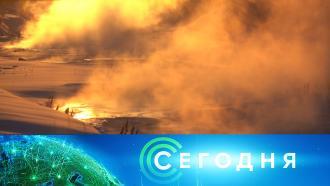 15января 2021года. 10:00.15января 2021года. 10:00.НТВ.Ru: новости, видео, программы телеканала НТВ