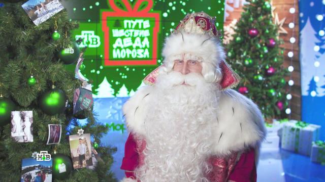 Большое путешествие Деда Мороза вместе с НТВ — 2020.Большое путешествие Деда Мороза вместе с НТВ — 2020.НТВ.Ru: новости, видео, программы телеканала НТВ