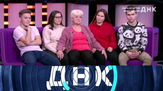 Выпуск от 18 января 2021 года.«Мать 83 детей ищет отцов!».НТВ.Ru: новости, видео, программы телеканала НТВ
