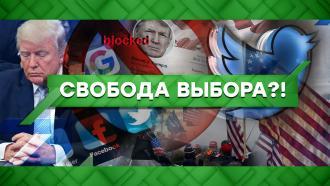 Выпуск от 18 января 2021 года.Свобода выбора?!НТВ.Ru: новости, видео, программы телеканала НТВ