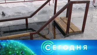 18 января 2021 года. 13:00.18 января 2021 года. 13:00.НТВ.Ru: новости, видео, программы телеканала НТВ
