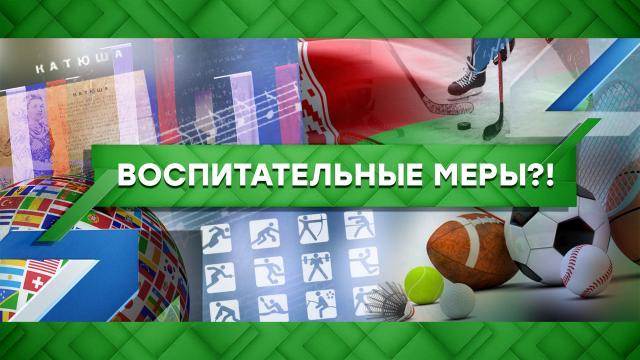 Выпуск от 19 января 2021года.Воспитательные меры?!НТВ.Ru: новости, видео, программы телеканала НТВ