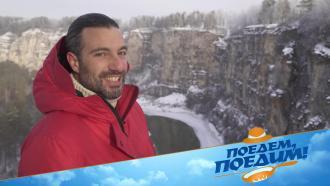 Фьорды, русская баня иледяной фонтан: приключения итальянца вЧелябинской области. «Поедем, поедим!»— 30января на НТВ