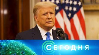 20 января 2021 года. 08:00.20 января 2021 года. 08:00.НТВ.Ru: новости, видео, программы телеканала НТВ