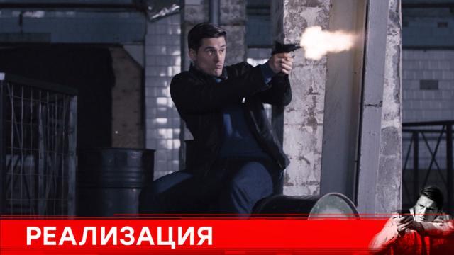 Дмитрий Паламарчук— вновом сезоне сериала «Реализация»— скоро на НТВ.НТВ.Ru: новости, видео, программы телеканала НТВ