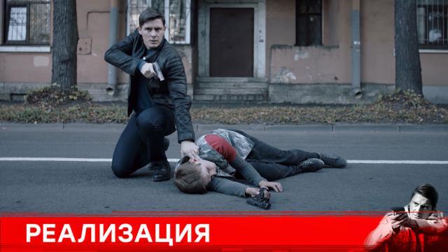 Новое дело подполковника Красавца, новый сезон сериала «Реализация»— скоро на НТВ.НТВ.Ru: новости, видео, программы телеканала НТВ