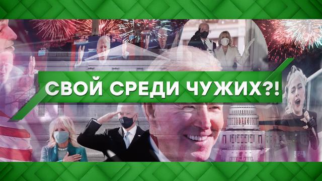 Выпуск от 21января 2021года.Свой среди чужих?!НТВ.Ru: новости, видео, программы телеканала НТВ