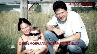 Выпуск от 24 января 2021 года.«Хлебникова. Тайна исчезновения». 3 серия.НТВ.Ru: новости, видео, программы телеканала НТВ