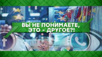 Выпуск от 22 января 2021 года.Вы не понимаете, это — другое?!НТВ.Ru: новости, видео, программы телеканала НТВ