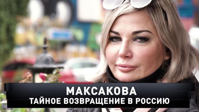 «Максакова. Тайное возвращение вРоссию».«Максакова. Тайное возвращение вРоссию».НТВ.Ru: новости, видео, программы телеканала НТВ