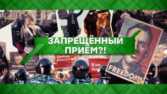 Выпуск от 25января 2021года.Запрещенный прием?!НТВ.Ru: новости, видео, программы телеканала НТВ