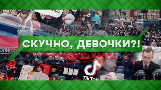 Выпуск от 26 января 2021 года.Скучно, девочки?!НТВ.Ru: новости, видео, программы телеканала НТВ