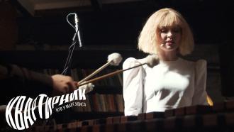 Друзья иЮлия Пересильд на «Квартирнике НТВ уМаргулиса»— 30января на НТВ