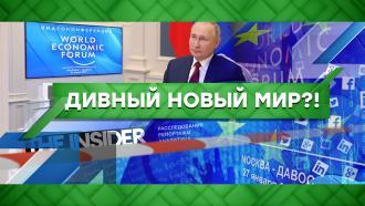 Выпуск от 28 января 2021 года.Дивный новый мир?!НТВ.Ru: новости, видео, программы телеканала НТВ