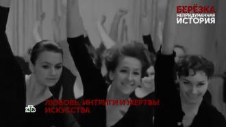 Выпуск от 31января 2021года.«Берёзка. Непридуманная история». 4серия.НТВ.Ru: новости, видео, программы телеканала НТВ