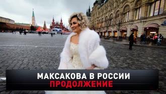 «Максакова в России. Продолжение».«Максакова в России. Продолжение».НТВ.Ru: новости, видео, программы телеканала НТВ