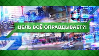 Выпуск от 1 февраля 2021 года.Цель все оправдывает?!НТВ.Ru: новости, видео, программы телеканала НТВ