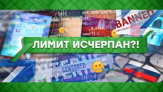 Выпуск от 2 февраля 2021года.Лимит исчерпан?!НТВ.Ru: новости, видео, программы телеканала НТВ