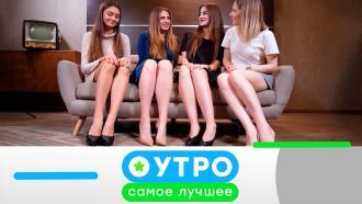 5 февраля 2021 года.5 февраля 2021 года.НТВ.Ru: новости, видео, программы телеканала НТВ
