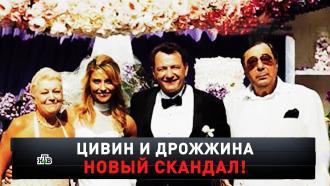 «Цивин иДрожжина. Новый скандал».«Цивин иДрожжина. Новый скандал».НТВ.Ru: новости, видео, программы телеканала НТВ