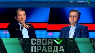 Выпуск от 5февраля 2021года.Идеологическое оружие.НТВ.Ru: новости, видео, программы телеканала НТВ