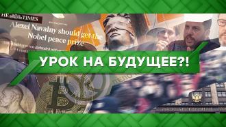 Выпуск от 8 февраля 2021 года.Урок на будущее?!НТВ.Ru: новости, видео, программы телеканала НТВ