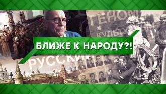 Выпуск от 9 февраля 2021 года.Ближе к народу?!НТВ.Ru: новости, видео, программы телеканала НТВ