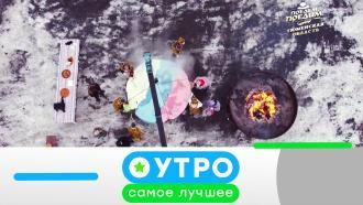 9февраля 2021года.9февраля 2021года.НТВ.Ru: новости, видео, программы телеканала НТВ