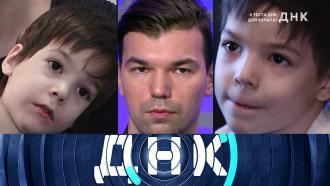 Выпуск от 10 февраля 2021 года.«4теста ДНК для Булата!».НТВ.Ru: новости, видео, программы телеканала НТВ