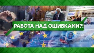 Выпуск от 10 февраля 2021 года.Работа над ошибками?!НТВ.Ru: новости, видео, программы телеканала НТВ