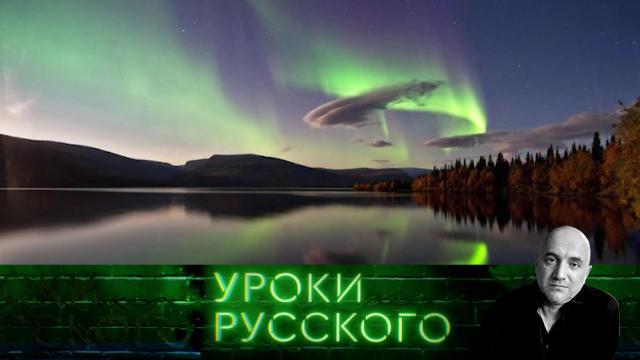 Выпуск от 10 февраля 2021 года.Урок №128. Россия — огромная, как жизнь.НТВ.Ru: новости, видео, программы телеканала НТВ