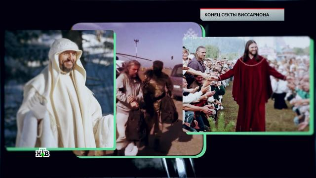 «Конец секты Виссариона».«Конец секты Виссариона».НТВ.Ru: новости, видео, программы телеканала НТВ