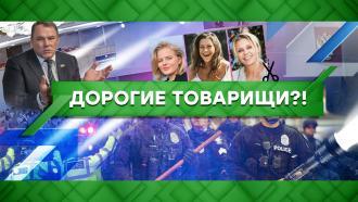 Выпуск от 11 февраля 2021 года.Дорогие товарищи?!НТВ.Ru: новости, видео, программы телеканала НТВ