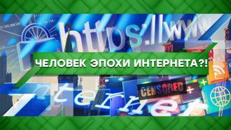 Выпуск от 12февраля 2021года.Человек эпохи Интернета?!НТВ.Ru: новости, видео, программы телеканала НТВ