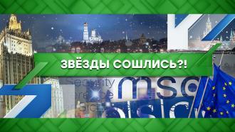 Выпуск от 15 февраля 2021 года.Звезды сошлись?!НТВ.Ru: новости, видео, программы телеканала НТВ