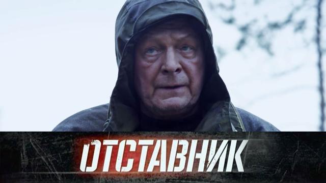 «Отставник. Спасти врага»— сегодня в18:30на НТВ.НТВ.Ru: новости, видео, программы телеканала НТВ