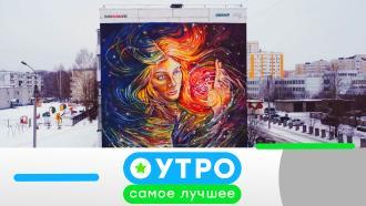 17 февраля 2021 года.17 февраля 2021 года.НТВ.Ru: новости, видео, программы телеканала НТВ