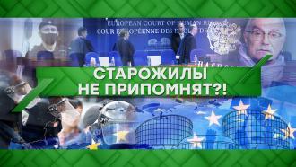 Выпуск от 18 февраля 2021 года.Старожилы не припомнят?!НТВ.Ru: новости, видео, программы телеканала НТВ