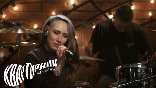 Louna на «Квартирнике НТВ уМаргулиса»— всубботу в00:25.НТВ.Ru: новости, видео, программы телеканала НТВ