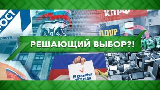 Выпуск от 19 февраля 2021 года.Решающий выбор?!НТВ.Ru: новости, видео, программы телеканала НТВ
