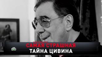 «Самая страшная тайна Цивина».«Самая страшная тайна Цивина».НТВ.Ru: новости, видео, программы телеканала НТВ