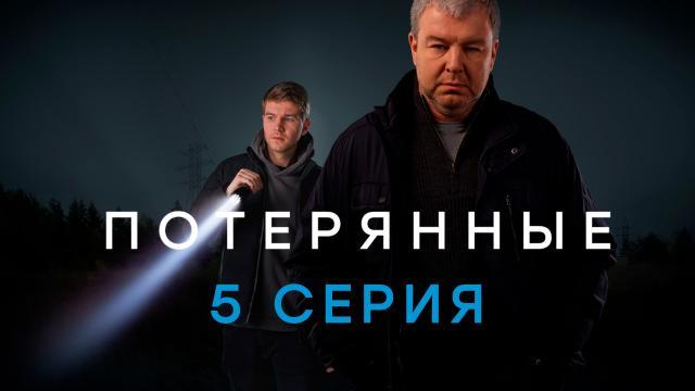 Остросюжетный сериал «Потерянные».НТВ.Ru: новости, видео, программы телеканала НТВ