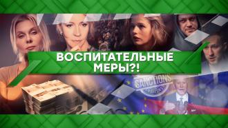 Выпуск от 24 февраля 2021 года.Воспитательные меры?!НТВ.Ru: новости, видео, программы телеканала НТВ