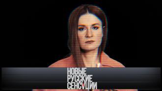 «Новые русские сенсации»— теперь всубботу в20:00