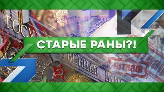 Выпуск от 25 февраля 2021 года.Старые раны?!НТВ.Ru: новости, видео, программы телеканала НТВ