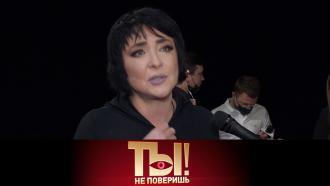 Кто довел Лолиту Милявскую до нервного срыва ипочему дочь Любови Успенской сбежала из США? «Ты не поверишь!»— всубботу на НТВ