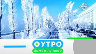 26 февраля 2021 года.26 февраля 2021 года.НТВ.Ru: новости, видео, программы телеканала НТВ