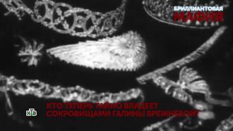 Выпуск от 1 марта 2021 года.«Бриллиантовая мафия». 1серия.НТВ.Ru: новости, видео, программы телеканала НТВ