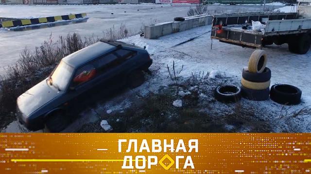 Выпуск от 27 февраля 2021 года.Тест адаптеров для ремней безопасности, спорное ДТП иледовое путешествие на Ямал.НТВ.Ru: новости, видео, программы телеканала НТВ